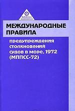 Международные правила предупреждения столкновений судов в море, 1972 г. МППСС-72