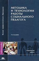 Методика и технологии работы социального педагога