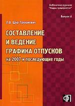 Составление и ведение графика отпусков на 2007 год и последующие годы: практическое пособие