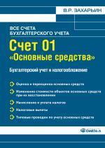 """Счет 01 """"Основные средства"""". Бухгалтерский учет и налогообложение"""