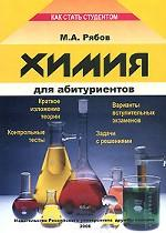 Химия для абитуриентов