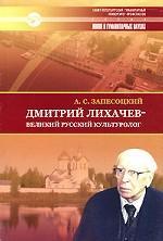 Дмитрий Лихачев - великий русский культуролог