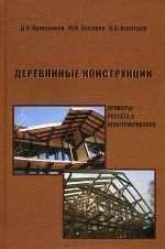 Деревянные конструкции. Примеры расчета и конструирования: учебное пособие