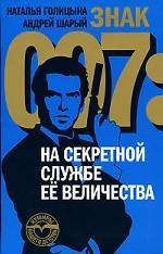 Знак 007: На секретной службе Ее Величества