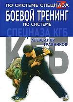 Боевой тренинг по системе спецназа КГБ