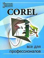 Corel. Все для профессионалов