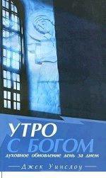 Католическая церковь и русское православие