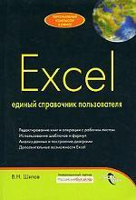 Excel. Единый справочник пользователя