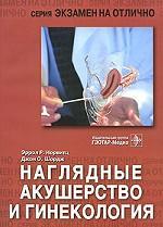 Наглядные акушерство и гинекология
