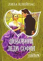 Любовник леди Софии