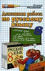 Домашняя работа по русскому языку за 8 класс