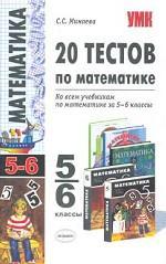 20 тестов по математике. 5-6 классы. Издание 2-е