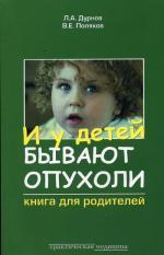 И у детей бывают опухоли (Книга для родителей)