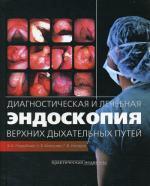 Диагностическая и лечебная эндоскопия верхних дыхательных путей