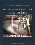 Магнитно-резонансная томография в урологии