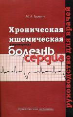 Хроническая (коронарная) ишемическая болезнь сердца. 3-е изд., перер и доп