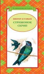 Стриженок Скрип