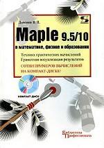Maple 9.5/10 в математике, физике и образовании. Техника практических вычислений. Грамотная визуализация результатов. Сотни примеров вычислений на компакт-диске