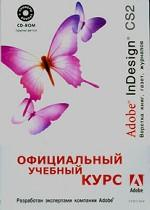 Adobe InDesign CS2. Верстка книг, газет, журналов