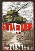 Битва за Днепр, 1943 г