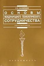 Основы международного технологического сотрудничества: учебное  пособие