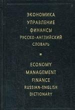 Русско-английский словарь. Экономика, управление, финансы