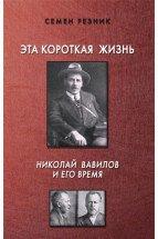 Эта короткая жизнь.Николай Вавилов и его время