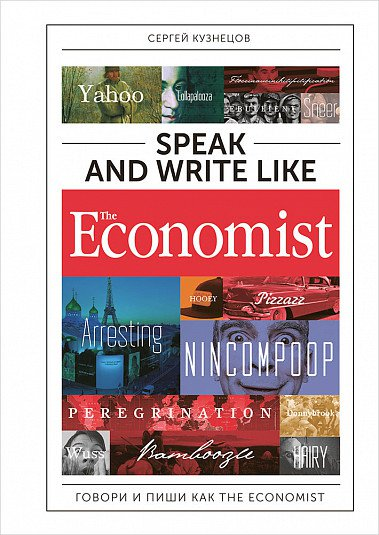 Speak and Write like The Economist. Говори и пиши как The Economist. Второе издание, дополненное и переработанное