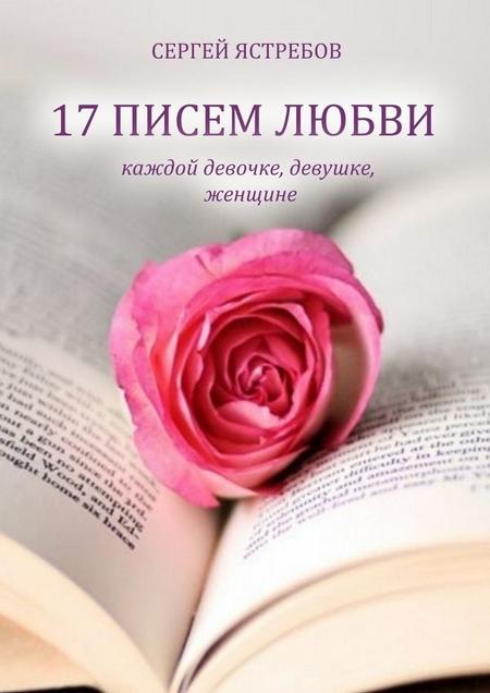 17 Писем Любви каждой девочке, девушке, женщине