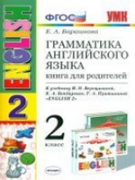 УМК Англ. яз. 2кл. 2год.Верещагина. Кн.для род.Бел
