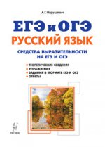 ЕГЭ Русский язык 9-11кл Средства выразительности