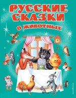 Русские сказки о животных (ил. А. Басюбиной, Е. Здорновой и др.)