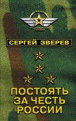 Постоять за честь России