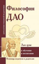 АГПФилософия Дао в обуч и воспит (по труд Лао-цзы)