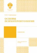 Основы психогеронтологии. Учебно-методическое пособие