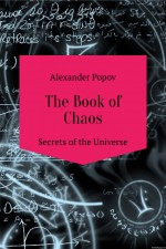 The Book of Chaos. Secrets of the Universe