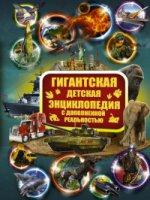 Гигантская детская энциклопедия с доп.реальностью