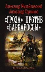 В. Г. Дмитриева. Гроза» против «Барбароссы»