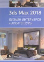 3ds Max 2018.Дизайн интерьеров и архитектуры