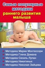 Самые популярные методики раннего развития малыша