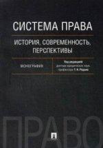 Система права:история,современность,перспективы.Монография