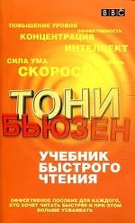 Учебник быстрого чтения (оранж. обложка)