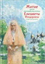 Житие святой преподобномученицы Елизаветы Феодоровны в пересказе для детей (6+)