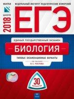 ЕГЭ-18 Биология [Типовые экзаменацион.вар] 30вар