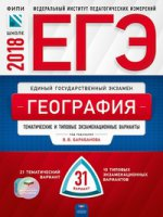 ЕГЭ-18 География [Темат.и тип.экзамен.вар.] 31вар