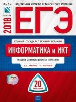 ЕГЭ-18 Информатика и ИКТ [Тип.экз.вар] 20вар