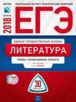 ЕГЭ-18 Литература [Типовые экзаменац.вар] 30вар