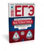 ЕГЭ-18 Математика [Тип.экз.вар]Баз.и проф.ур.20вар