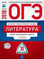 ОГЭ-18 Литература [Типовые экз.вар] 30вар