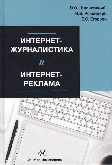 Интернет-журналистика и интернет-реклама